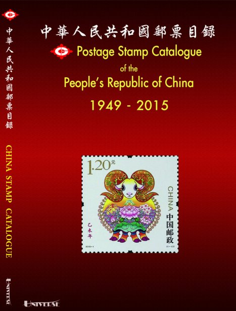 2015 PRC Stamp Catalogue in English