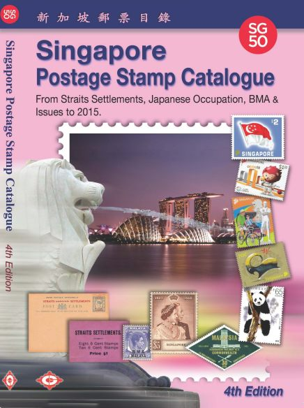 2015 Singapore Stamp Catalogue